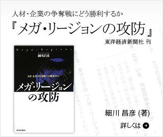 細川昌彦(著) メガ・リージョンの攻防